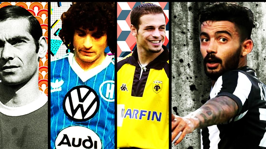 Flashback στα στυλ που σημάδεψαν το Ελληνικό Ποδόσφαιρο