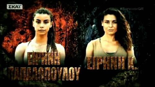 Παπαδοπούλου vs  Κολιδά: Για ποια Ειρήνη του Survivor θα έσπαγες καρύδες;