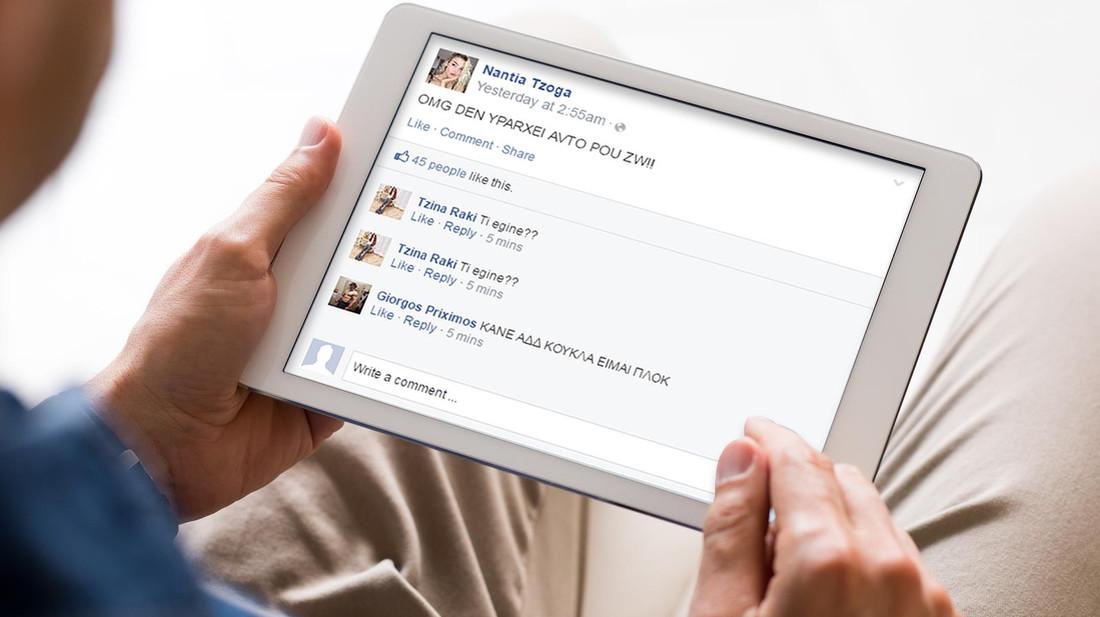 10 ποσταρίσματα στο Facebook που προκαλούν έμφραγμα στα ματάκια μας