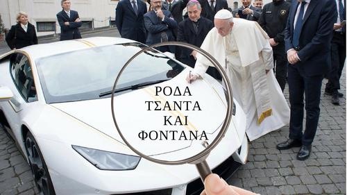ΘΑΥΜΑ: Βρήκαμε ΟΛΑ όσα έγραψε ο Πάπας στη Lambο του!