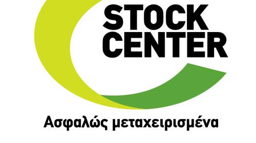Χριστουγεννιάτικη προσφορά από το STOCK CENTER